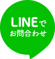 """LINEでお問合せ"""""""